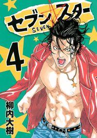 セブン☆スター(4)