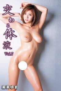 交わる体液 Vol.7 / 麻美ゆま