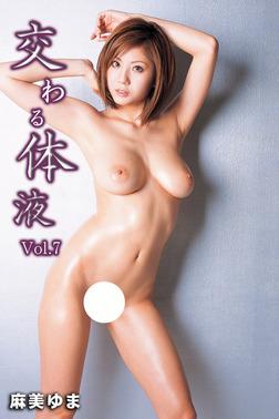 交わる体液 Vol.7 / 麻美ゆま-電子書籍