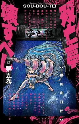 双亡亭壊すべし(5)-電子書籍