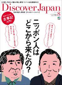 Discover Japan 2012年8月号「ニッポン人はどこから来たの?」