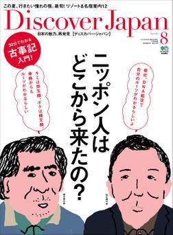 Discover Japan 2012年8月号「ニッポン人はどこから来たの?」-電子書籍