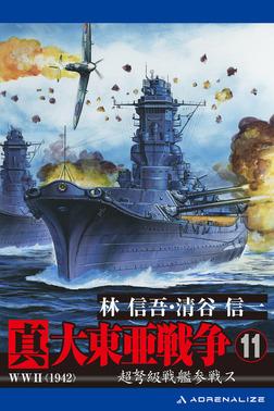 真・大東亜戦争(11)-電子書籍