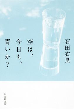 空は、今日も、青いか?-電子書籍