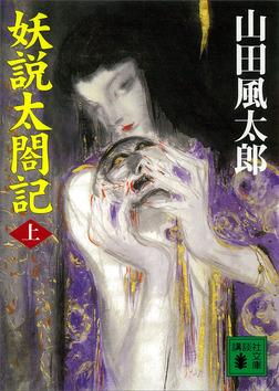 妖説太閤記(上)-電子書籍