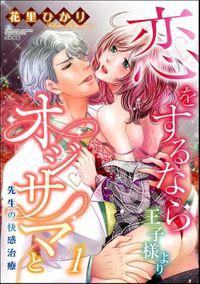 恋をするなら王子様よりオジサマと 先生の快感治療 (1)
