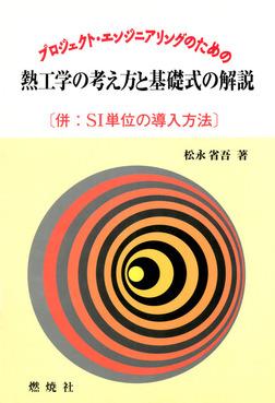 プロジェクト・エンジニアリングのための熱工学の考え方と基礎式の解説 : 併 SI単位の導入方法-電子書籍