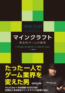 マインクラフト 革命的ゲームの真実-電子書籍