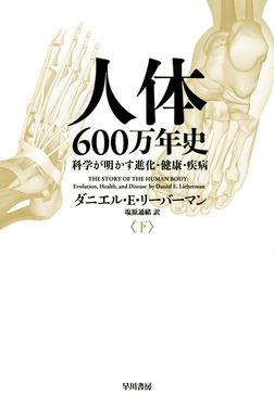 人体六〇〇万年史 下──科学が明かす進化・健康・疾病-電子書籍