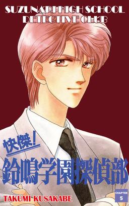 SUZUNARI HIGH SCHOOL DETECTIVE CLUB, Chapter 5