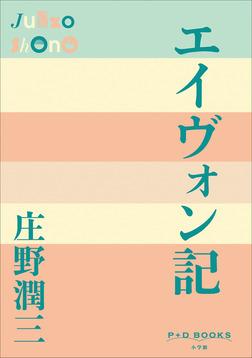 P+D BOOKS エイヴォン記-電子書籍