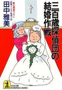 三百歳探偵団の結婚作戦