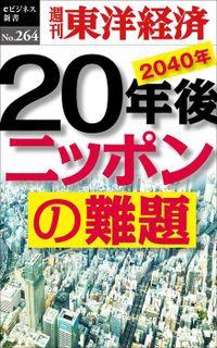 20年後 ニッポンの難題―週刊東洋経済eビジネス新書No.264