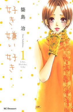 好き・嫌い・好き(1)-電子書籍