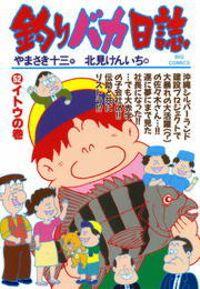 釣りバカ日誌(52)
