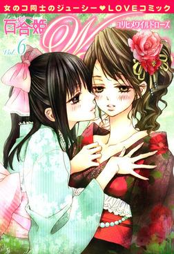 百合姫Wildrose: 6-電子書籍