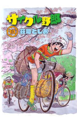サイクル野郎(10)-電子書籍