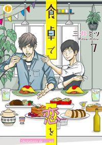 食卓で恋を (7)