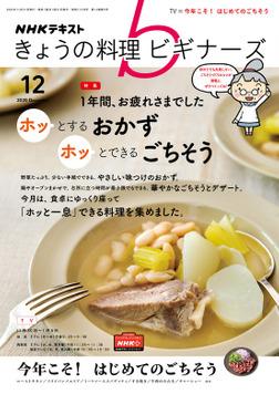 NHK きょうの料理 ビギナーズ 2020年12月号-電子書籍
