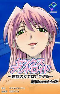 【フルカラー】セックスアンドロイド ~理想の女で抜いてやる~ 前編 Complete版