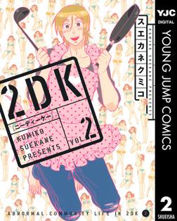 2DK 2-電子書籍