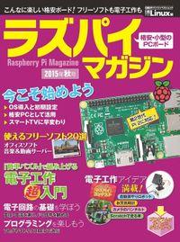 ラズパイマガジン2015年秋号(日経BP Next ICT選書)