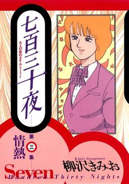七百三十夜 3 情熱~大人の恋のタイム・リミット~-電子書籍