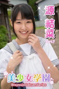 美少女学園 源結菜 Part.7-電子書籍