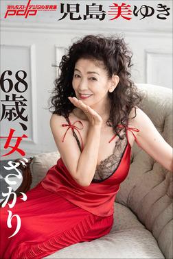 児島美ゆき 68歳、女ざかり-電子書籍