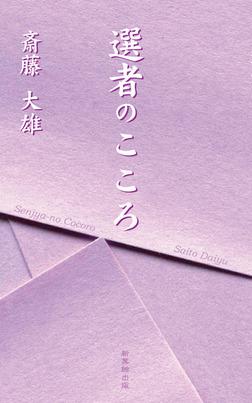 選者のこころ-電子書籍