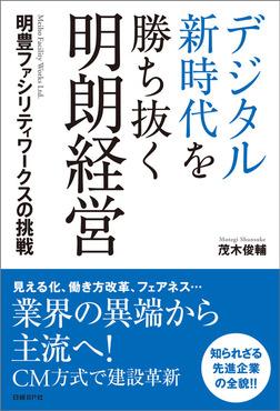デジタル新時代を勝ち抜く明朗経営 明豊ファシリティワークスの挑戦-電子書籍