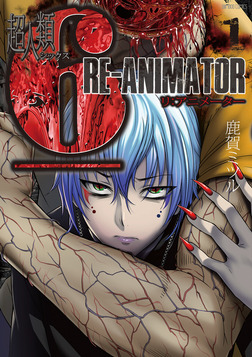 超人類6 Re-Animator (1)-電子書籍