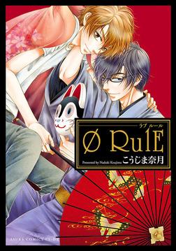 0RulE-電子書籍