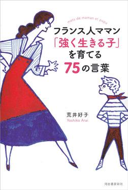 フランス人ママン 「強く生きる子」を育てる75の言葉-電子書籍