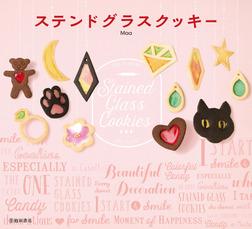 ステンドグラスクッキー(池田書店)-電子書籍