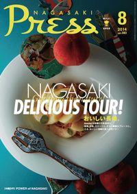 ながさきプレス 2014年8月号