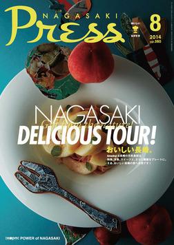 ながさきプレス 2014年8月号-電子書籍