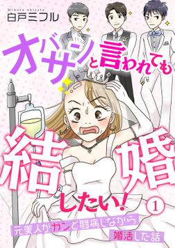 オバサンと言われても結婚したい!〜元美人がガンと闘病しながら婚活した話〜(1)-電子書籍