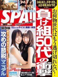 週刊SPA!(スパ) 2019年 3/5 号 [雑誌]