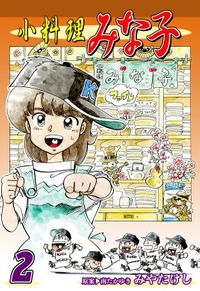 小料理みな子(2)
