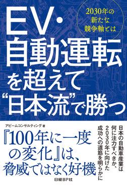 """EV・自動運転を超えて""""日本流""""で勝つ-電子書籍"""