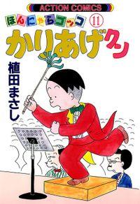 かりあげクン / 11