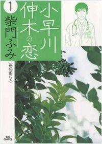 小早川伸木の恋(1)