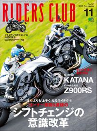 RIDERS CLUB No.547 2019年11月号