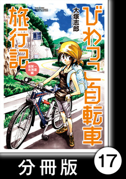 びわっこ自転車旅行記 滋賀→北海道編【分冊版】 6日目:秋田県-電子書籍