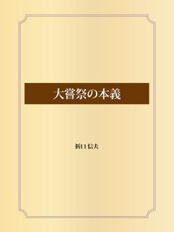 大嘗祭の本義-電子書籍