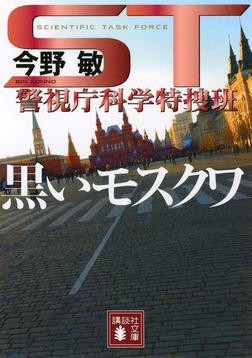 ST 警視庁科学特捜班 黒いモスクワ-電子書籍