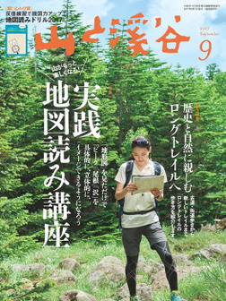 山と溪谷 2017年 9月号 [雑誌]-電子書籍