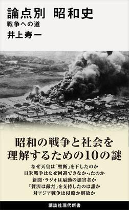 論点別 昭和史 戦争への道-電子書籍