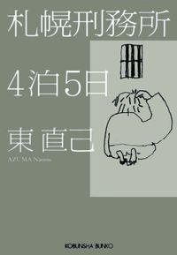 札幌刑務所4泊5日